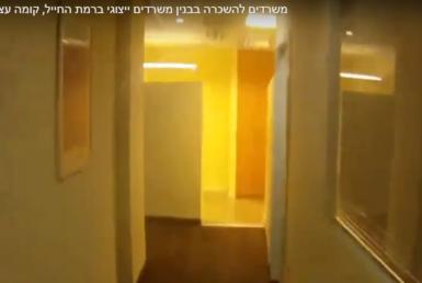 """700 מ""""ר משרדים בבניין ייצוגי ברמת החייל תל אביב"""