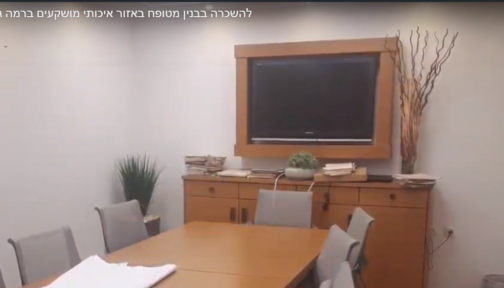 """230 מ""""ר משרדים בבניין מטופח בהרצליה מושקעים מאד"""